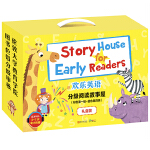 欢乐英语分级阅读故事屋:3~7岁全48册(让孩子用母语式的高效方法爱上阅读,听读、跟读、自测无障碍学习)