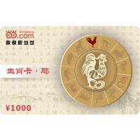 当当生肖卡-鸡1000元【收藏卡】