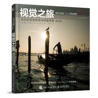 视觉之旅 摄影的视角培养与构图思想 *2版 拍摄 人像 风景 文化 摄影爱好者参考书籍