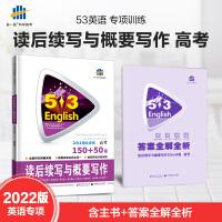 2020版53英语读后续写与概要写作150+50篇2合1组合训练高考 5年高考3年模拟53英语新题型高中英语辅导资料