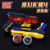 灵动创想魔幻陀螺玩具枪4新款5代之聚能引擎梦幻儿童旋转正版坨螺