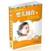 【正版现货】婴儿辅食添加 艾贝母婴研究中心著 9787510123917 中国人口出版社