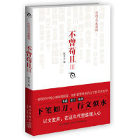 不曾苟且3:中国文字英雄榜啄木鸟9787513309820新星出版社