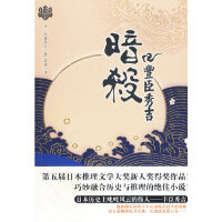 【二手书9成新】丰臣秀吉(日)冈田秀文 ,袁斌9787507526394华文出版社