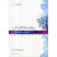 【新书店正版】开花的犹大树伊思9787802226111中国华侨