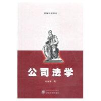 公司法学【正版书籍,可开发票】