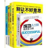 共5册别让不好意思害了你+成功就是打破一切常规+高效能人士的七个习惯+2册一切都是心理学