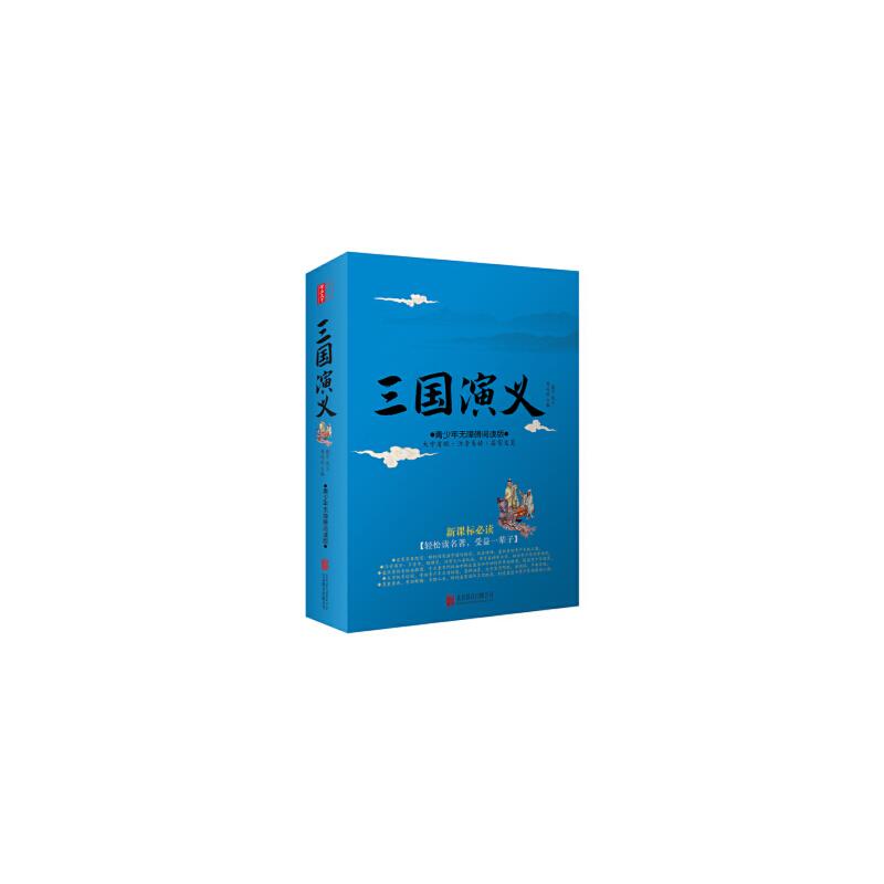 三国演义(青少年无障碍阅读版 新课标必读) 9787550278349