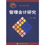 管理会计研究,中国金融出版社,于增彪9787504943286