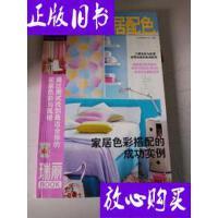 [二手旧书9成新]基础家居配色 /北京《瑞丽》杂志社 编 中国轻工