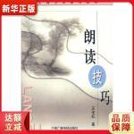 朗读技巧 王宇红 中国广播影视出版社 9787504338341