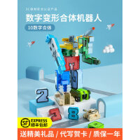 儿童男孩5拼装数字7智力开发动脑3积木6-8岁以上生日礼物益智玩具