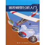 遥控模型飞机入门(电子书)