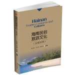 Hainan Tourism Customs and Cultures 海南民俗旅游文化