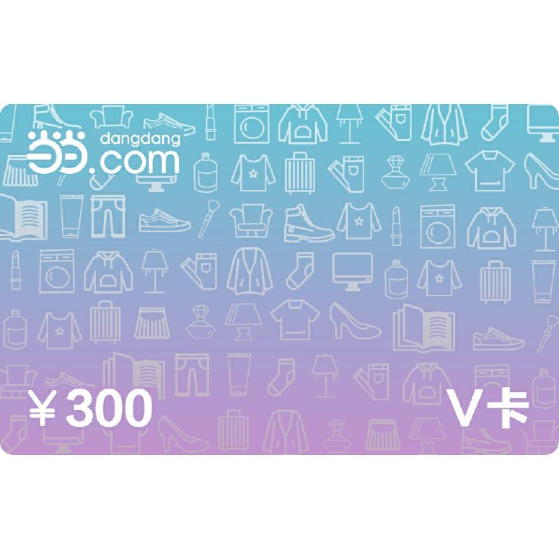 当当V卡固定面值300元(电子卡无实体) 请勿参与任何形式网络刷单,请勿将礼品卡激活密码告知他人,谨防上当受骗!