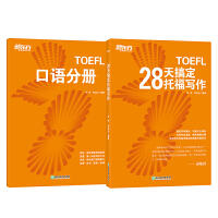 28天搞定托福写作 28天托福TOEFL写作 托福考试 新东方留学 新东方出国考试