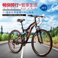 耐嘛自行车 26寸力学设计前后避震21速男女 山地车