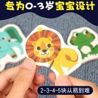 婴幼儿宝宝简单拼图2片大块儿童玩具早教智力1-2-3岁小孩