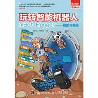 【全新直发】玩转智能机器人mBot Ranger――搭建与编程 邱信仁 周泰民 9787115449559 人民邮电出