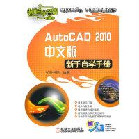 AutoCAD 2010中文版:新手自学手册(附DVD光盘)