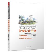 景观设计手绘 : 草图与细节(一种极具实用性、系统性、高效性的手绘训练,一本景观师技能成长的学习笔记)