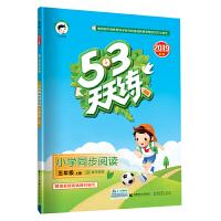 53天天练 小学同步阅读 五年级上册 2019年秋 含参考答案 根据最新统编教材编写