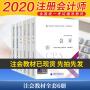 【现货】 注册会计师教材2020 cpa教材2020 注会教材2020 全套6本