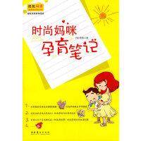 【二手旧书9成新】时尚妈咪孕育笔记-竹叶依依-9787503941788 文化艺术出版社