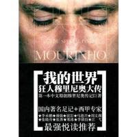 【新书店正品包邮】我的世界―狂人穆里尼奥大传 胡敏娟著 安徽文艺出版社 9787539637884