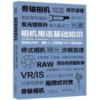 【新书店正版】相机用语基础知识陈宗亨9787517900788中国摄影出版社