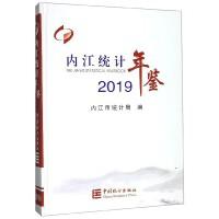内江统计年鉴2019
