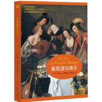 【二手书9成新】葡萄酒与音乐(法)希乐薇・何布勒,程欣跃9787506080101东方出版社