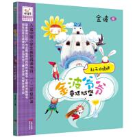 金波爷爷童话城堡:秋天的蟋蟀金波现代出版社9787514328448