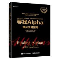 正版!寻找Alpha:量化交易策略, (美)Igor Tulchinsky(伊戈尔・图利钦斯基) 9787121331