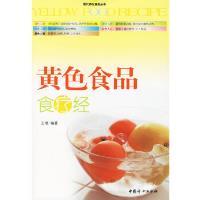 黄色食品食疗经 王增 中国妇女出版社 9787802032842