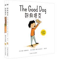 好狗塔克系列(全2册,中英文双语)