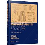 图解服装裁剪与缝纫工艺:成衣篇