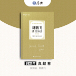 厚大法考2021 法律职业资格 司考 刘鹏飞讲民诉法 真题卷教材