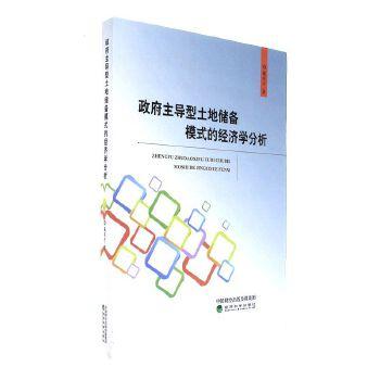 经济 各流派经济学说 政府主导型土地储备模式的经济学分析