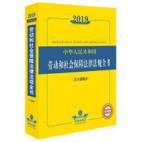 2019中华人民共和国劳动和社会保障法规全书(含全部规章)