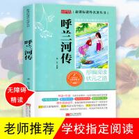 呼兰河传 老师推荐萧红著世界名著儿童文学故事10-15岁小学生课外阅读书籍四五六年级儿童读物