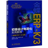 初级会计电算化实用教程(金蝶ERP-K/3版)