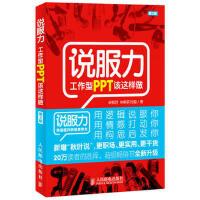 说服力 工作型PPT该这样做(第2版) 秋叶 卓弈刘俊 人民邮电出版社