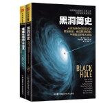 【正版全新直发】探索宇宙本源: 黑洞简史+生物中心主义(套装共2册) [美]玛西亚・芭楚莎(Marcia,Bartus