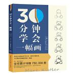 【正版全新直发】30分钟学会一幅画 马克凯斯特勒(Mark Kistler)著 9787558612541 上海人民美