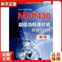 MSP430 超低功耗�纹��C原理�c��用(第2版),清�A大�W出版社,9787302334071【新�A��店,品�|保障】