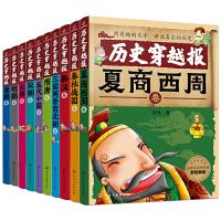 正版全新 新年礼盒 中国历史穿越报(朝代卷 套装全10册)