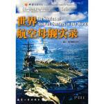 【二手书旧书9成新】世界航空母舰实录 现代舰船杂志社 航空工业出版社 9787802432307