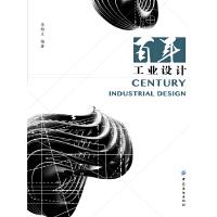 百年工业设计