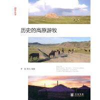历史的高原游牧--出古入今